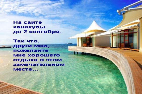 КУРОРТ []