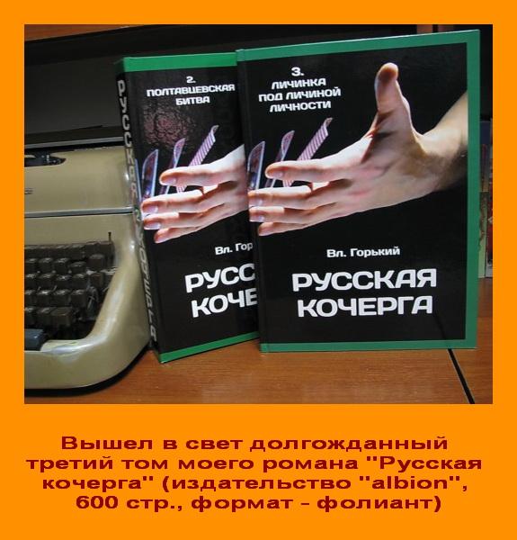 Копия ТРЕТИЙ ТОМ - для сайта